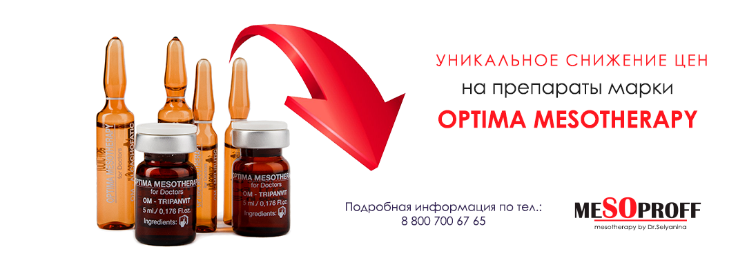 Optima MesoTherapy
